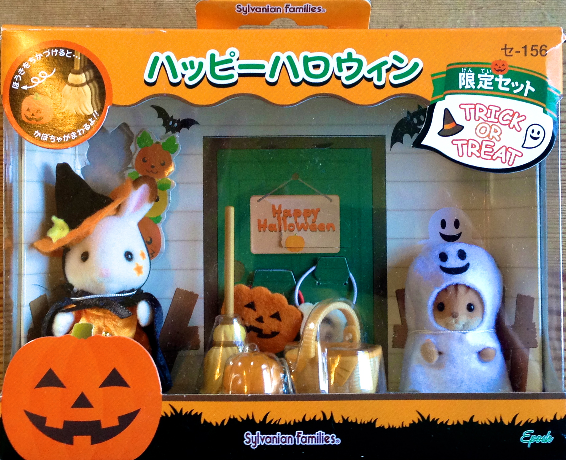 Teddy Bears Amp Friends Sylvanian Families Jp Trick Or